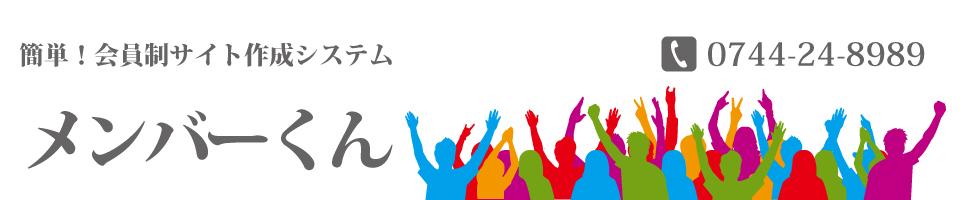 無料(フリー)から始めれる会員制サイト作成システム「メンバーくん」。ホームページに会員機能を構築するシステムです。
